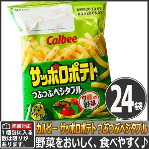【同梱専用】カルビー 野菜の量はそのままに、じゃがいも風味をアップ! サッポロポテト つぶつぶベジタブル 1袋(24g)×24袋|kamenosuke