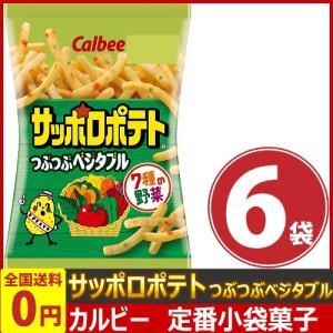 カルビー サッポロポテト つぶつぶベジタブル 1袋(24g)×6袋 ポイント消化 メール便 送料無料|kamenosuke