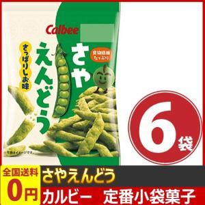 カルビー さやえんどうさっぱりしお味 1袋(26g)×6袋 ポイント消化 メール便 送料無料|kamenosuke