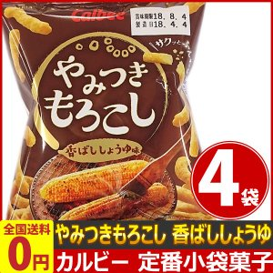 カルビー サクッとした軽い食感とスイートコーンのほどよい甘み! やみつきもろこし 香ばししょうゆ味 1袋(26g)×4袋 ゆうパケット便 メール便 送料無料|kamenosuke