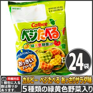 【同梱専用】カルビー 3色の色合いとハート型がかわいらしく、おいしく楽しく野菜を味わえます。 ベジたべる あっさりサラダ味 1袋(18g)×24袋|kamenosuke