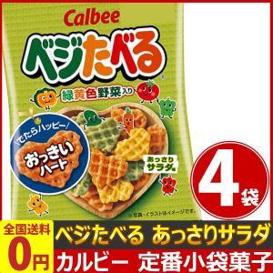 カルビー ベジたべる あっさりサラダ味 1袋(18g)×4袋 ゆうパケット便 メール便 送料無料|kamenosuke