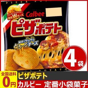 カルビー ピザポテト 1袋(25g)×4袋 ゆうパケット便 メール便 送料無料|kamenosuke