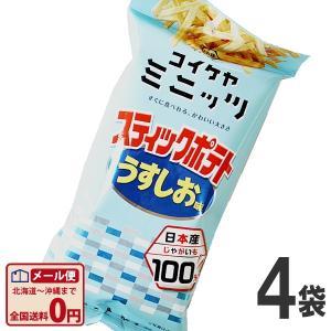 湖池屋 スティックポテト うすしお 1袋(40g)×4袋 ポイント消化 ゆうパケット便 メール便 送料無料【 お菓子 駄菓子 】|kamenosuke