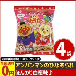 栗山米菓 みんな大好きアンパンマンのひなあられ 1袋(22g)×4袋  ゆうパケット便 メール便 送料無料【 お菓子 駄菓子 】 kamenosuke