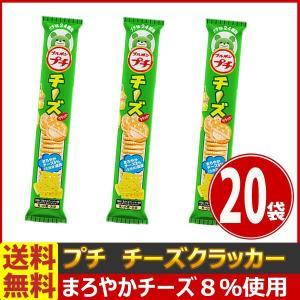 送料無料 ブルボン プチチーズクラッカー 1袋(45g)×20袋|kamenosuke