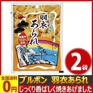 ブルボン コク深い塩味!国産米100%使用 羽衣あられ 1袋(47g)×2袋 ゆうパケット便 メール便 送料無料|kamenosuke