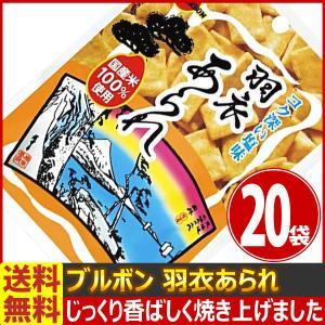送料無料 ブルボン コク深い塩味!国産米100%使用 羽衣あられ 1袋(47g)×20袋 あすつく対応|kamenosuke