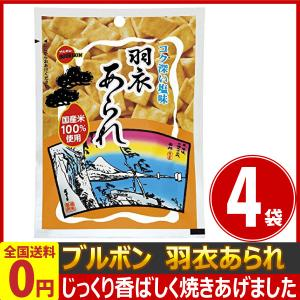 ブルボン コク深い塩味!国産米100%使用 羽衣あられ 1袋(47g)×6袋 ゆうパケット便 メール便 送料無料|kamenosuke