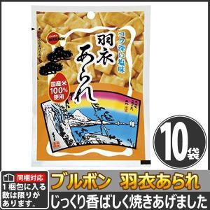 【同梱専用】ブルボン コク深い塩味!国産米100%使用 羽衣あられ 1袋(47g)×10袋|kamenosuke