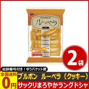 ブルボン サックリまろやかバターラングドシャ! ルーベラ クッキー 1袋(10本(2本×5袋))×2袋 ゆうパケット便 メール便 送料無料|kamenosuke