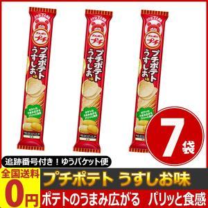 ブルボン プチポテト うすしお味 1袋(45g)×7袋 ゆうパケット便 メール便 送料無料|kamenosuke