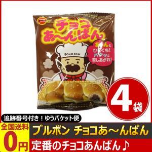 ブルボン ひとくちサイズのパンにチョコレートクリームを入れました! チョコあ〜んぱん 1袋(44g)×4袋 ゆうパケット便 メール便 送料無料|kamenosuke