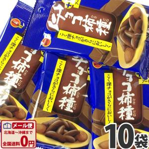 ブルボン チョコ柿種 1袋(43g)×10袋 ゆうパケット便 メール便 送料無料【 お菓子 駄菓子 2018 チョコレート 】|kamenosuke