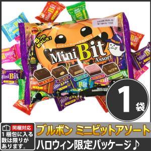 【同梱専用】ブルボン ハロウィン限定★ミニビット アソートチョコレート 1袋(165g) kamenosuke
