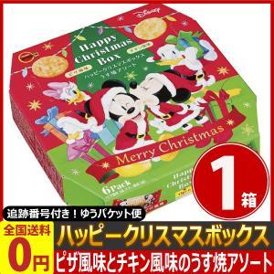 ブルボン クリスマス限定!ハッピークリスマスボックス(ミッキー&フレンズ) 1箱(6袋入) ゆうパケット便 メール便 送料無料|kamenosuke