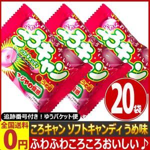 コリス マジやわ食感 くちどけふんわりエアイン製法 ころキャン ソフトキャンディ うめ味 1袋(6個入:15g)×20袋 ゆうパケット便 メール便 送料無料|kamenosuke