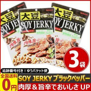 カバヤ SOY JERKY ソイジャーキー ブラックペッパー味 1袋45g×3袋 ゆうパケット便 メール便 送料無料【 お菓子 駄菓子 】|kamenosuke