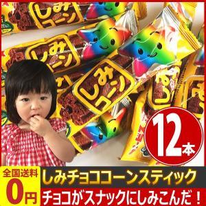 チョコレート しみチョココーンスティック 12本( 訳あり ワケあり ワケアリ わけあり ポイント消化 ) ゆうパケット便 メール便 送料無料