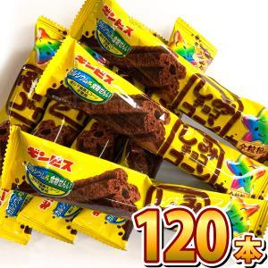送料無料 ギンビス しみチョココーンスティック 120本|kamenosuke
