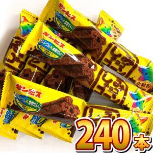 【送料無料】ギンビス しみチョココーンが食べやすいスティックになりました! しみチョココーンスティック 360本|kamenosuke