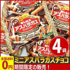 ギンビス ミニアスパラガスチョコ 1袋(28g)×4袋 ゆうパケット便 メール便 送料無料【 お菓子 駄菓子 チョコレート 】|kamenosuke