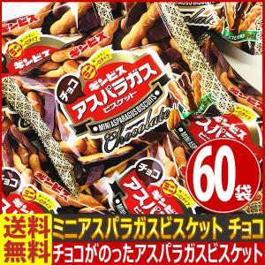 送料無料 あすつく対応 ギンビス ミニアスパラガスビスケット チョコ 1袋(28g)×60袋 チョコ お試し お菓子 詰め合わせ バラまき つかみどり|kamenosuke