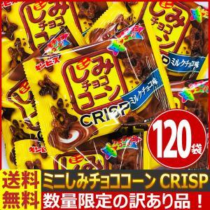 【送料無料】ギンビス ミニになって、さらに香ばしくなりました!ミニしみチョココーン クリスプ ミルクチョコ味 1袋(18g)×120袋|kamenosuke