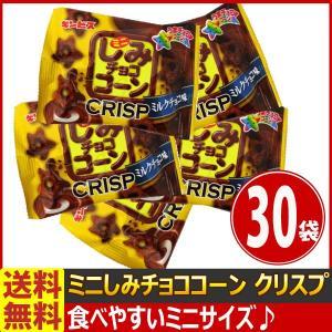 【送料無料】ギンビス ミニになって、さらに香ばしくなりました!ミニしみチョココーン クリスプ ミルクチョコ味 1袋(18g)×30袋|kamenosuke