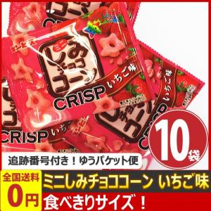 ギンビス ミニしみチョココーン いちご味 1袋(15g)×10袋 ゆうパケット便 メール便 送料無料|kamenosuke