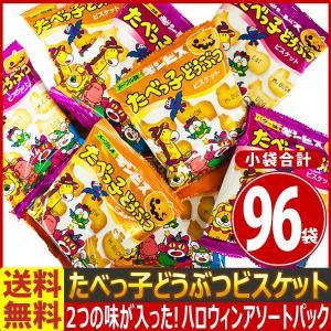 【送料無料】【あすつく対応】ギンビス たべっ子どうぶつビスケット ハロウィンパッケージ(バター味 25g×48袋、メープル味 25g×48袋)合計96袋|kamenosuke