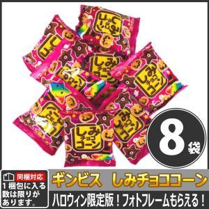【同梱専用】ギンビス ハロウィン限定パッケージ☆しみチョココーン  1袋(20g)×8袋 kamenosuke