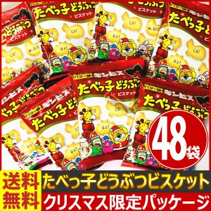 送料無料 あすつく対応 ギンビス クリスマス限定! たべっ子どうぶつビスケット バター味 1袋(23g)×48袋 お菓子 個包装 おやつ バラまき イベント|kamenosuke