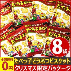ギンビス クリスマス限定! たべっ子どうぶつビスケット バター味 1袋(23g)×8袋 ゆうパケット便 メール便 送料無料|kamenosuke