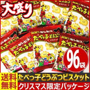 送料無料 あすつく対応 ギンビス クリスマス限定! たべっ子どうぶつビスケット バター味 1袋(23g)×96袋 お菓子 個包装 おやつ バラまき イベント|kamenosuke