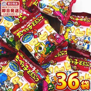 送料無料 あすつく対応 ギンビス たべっ子どうぶつビスケット バター味 1袋(25g)×36袋 たべっこ お菓子 おやつ まとめ買い 詰め合わせ お試し 訳あり|kamenosuke