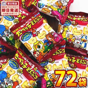 送料無料 あすつく対応 ギンビス たべっ子どうぶつビスケット バター味 1袋(25g)×72袋 たべっこ お菓子 おやつ まとめ買い 詰め合わせ お試し 訳あり|kamenosuke