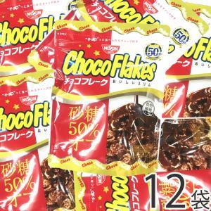 送料無料  日清シスコ チョコフレーク砂糖50%オフ<br>1袋(63g)×12袋|kamenosuke