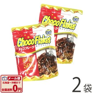 日清シスコ チョコフレーク砂糖50%オフ 1袋(80g)×2袋  ゆうパケット便 メール便 送料無料 kamenosuke