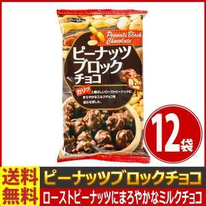 【送料無料】【あすつく対応】 正栄 カリッ♪ピーナッツブロックチョコ 1袋(70g)×12袋(賞味期限2019年11月6日)|kamenosuke