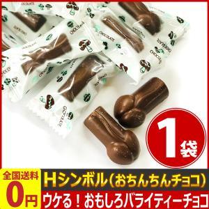 Hシンボルチョコ(おちんちんチョコレート) 1袋(約19個〜20個) ゆうパケット便 メール便 送料無料 チョコレート ポイント消化 訳あり お試し おもしろ|kamenosuke