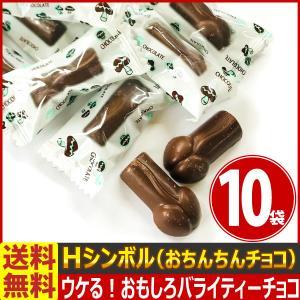 【送料無料】【あすつく対応】 ウケる!おもしろバライティーチョコ♪Hシンボルチョコ(おちんちんチョコレート)1袋(約19個〜20個入)×10袋|kamenosuke