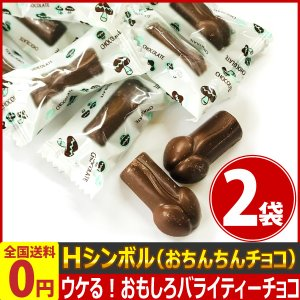 Hシンボルチョコ(おちんちんチョコレート) 1袋(約19個〜20個)×2袋  ゆうパケット便 メール便 送料無料 チョコレート ポイント消化 訳あり お試し おもしろ|kamenosuke