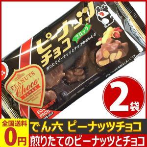 でん六 ピーナッツチョコ(ブロック) 1袋(70g)×2袋 ゆうパケット便 メール便 送料無料 kamenosuke