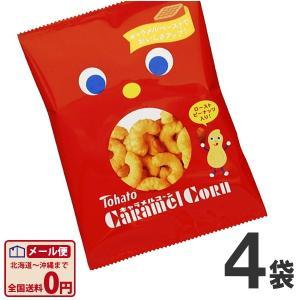 東ハト キャラメルコーン 1袋(23g)×4袋 ゆうパケット便 メール便 送料無料|kamenosuke