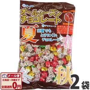 チーリン オールシーズンチョコレート 1袋(140g)×2袋 ゆうパケット便 メール便 送料無料 お試し ポイント消化 チョコレート 1000円ポッキリ|kamenosuke