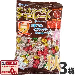 チーリン オールシーズンチョコレート 1袋(140g)×3袋 ゆうパケット便 メール便 送料無料 ポイント消化 個包装 チョコレート クリスマス 景品|kamenosuke
