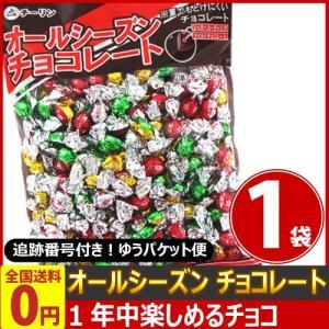 チーリン オールシーズンチョコ 1袋(400g)(個包装紙込み) ゆうパケット便 メール便 送料無料 kamenosuke