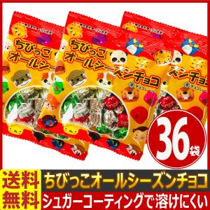 送料無料 チーリン ちびっこオールシーズンチョコ 1袋(33g)×36袋(チョコレート 友チョコ 義理チョコ まとめ買い バレンタイン 景品)|kamenosuke