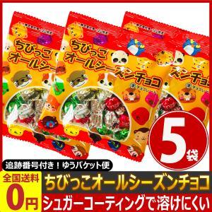チーリン ちびっこオールシーズンチョコ 1袋(33g)×5袋 ゆうパケット便 メール便 送料無料 チョコレート ポイント消化 クリスマス 景品|kamenosuke